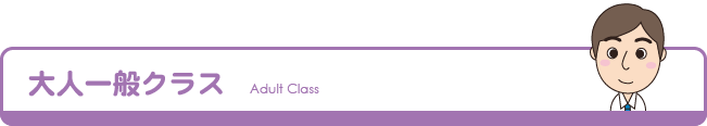 class_title_adult