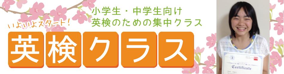 英検クラス始まります!