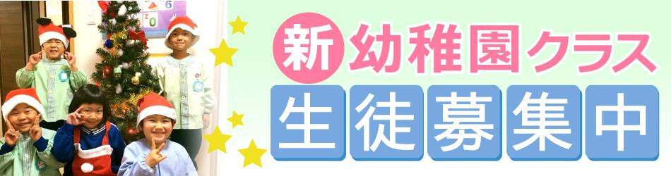 新幼稚園クラス生徒募集中!